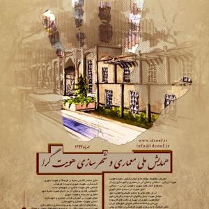 عکس - همایش ملی معماری و شهرسازی هویت گرا