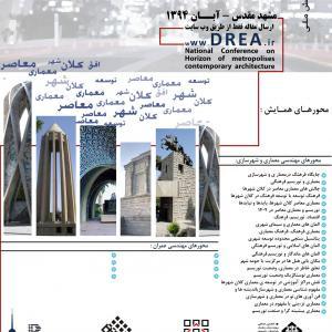 عکس - همایش افق توسعه معماری و شهرسازی معاصر کلان شهرها