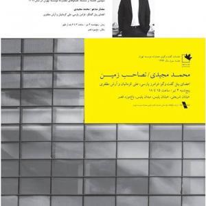 عکس - سومین جلسه از سلسله گفتگوهای معمارانه موسسه تهران در سال ۱۳۹۴