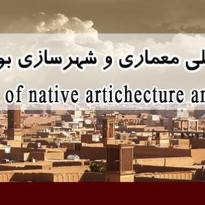 تصویر - همایش ملی معماری و شهرسازی بومی ایران - معماری