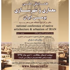 عکس - همایش ملی معماری و شهرسازی بومی ایران