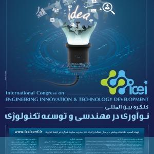 تصویر - کنگره بین المللی نوآوری در مهندسی و توسعه تکنولوژی - معماری