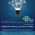 عکس - کنگره بین المللی نوآوری در مهندسی و توسعه تکنولوژی