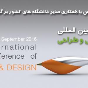 تصویر - همایش بین المللی ارگونومی و طراحی - معماری