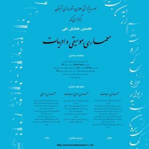 تصویر - تغییر تاریخ، همایش ملی معماری، موسیقی و ادبیات - معماری