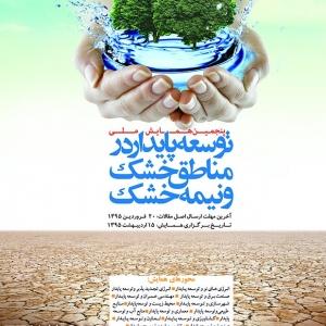 تصویر - پنجمین همایش ملی توسعه پایدار در مناطق خشک و نیمه خشک - معماری