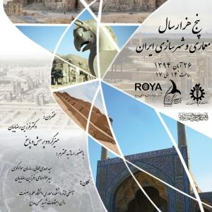 تصویر - همایش پنج هزار سال معماری و شهرسازی ایران - معماری