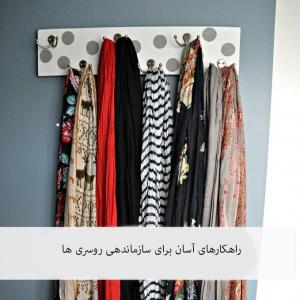 عکس - راهکارهایی برای سازماندهی روسری ها