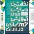 عکس - تغییر تاریخ همایش ملی آموزش شهرسازی