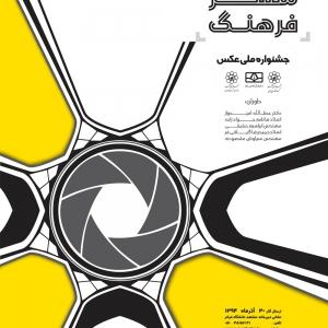 تصویر - فراخوان جشنواره ملی عکس با موضوع  , معماری , شهر و فرهنگ - معماری
