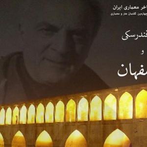 تصویر - میرفندرسکی و اصفهان در گفتمان هنر و معماری - معماری