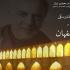 عکس - میرفندرسکی و اصفهان در گفتمان هنر و معماری