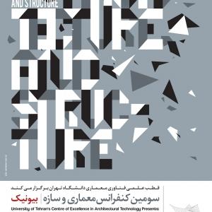 تصویر - سومین کنفرانس سازه و معماری با محوریت بیونیک - معماری