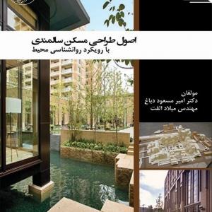 تصویر - اصول طراحی مسکن سالمندی , تالیف :  امیرمسعود دباغ , میلاد الفت - معماری
