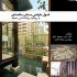 عکس - اصول طراحی مسکن سالمندی , تالیف :  امیرمسعود دباغ , میلاد الفت