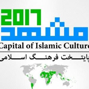 تصویر - فراخوان  کتاب با موضوع معرفی مشهد به عنوان پایتخت فرهنگ اسلامی در سال 2017 - معماری