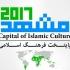 عکس - فراخوان  کتاب با موضوع معرفی مشهد به عنوان پایتخت فرهنگ اسلامی در سال 2017