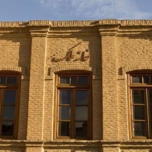 عکس - خانه حاج حسین ملک ، مشهد