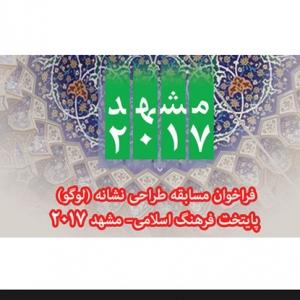 عکس - فراخوان طراحی لوگوی پایتخت فرهنگی جهان اسلام