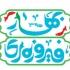 عکس - فراخوان المانهای نوروزی بهار 95 در مشهد