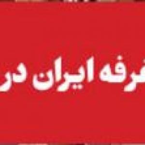 تصویر - فراخوان رسمی طراحی غرفه ایران در دوسالانه معماری ونیز 2016 - معماری