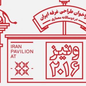 عکس - فراخوان رسمی طراحی غرفه ایران در دوسالانه معماری ونیز 2016