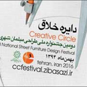 تصویر - تمدید زمان ارسال آثار به دومین جشنواره دایره خلاق - معماری