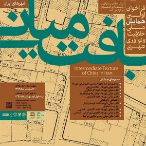 عکس - همایش ملی خلاقیت و نوآوری شهری , بافت میانی , اصفهان