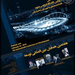 تصویر - هفتمین همایش بین المللی توسعه ، مشهد - معماری