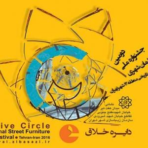 تصویر -  راه یافتگان به مرحله نهایی جشنواره دایره خلاق - معماری