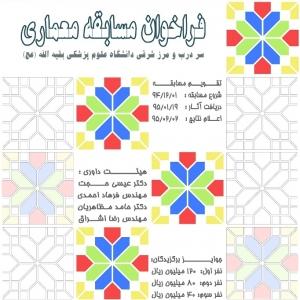 تصویر - فراخوان مسابقه طراحی معماری سردر دانشگاه علوم پزشکی بقیة الله (عج) - معماری