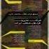 عکس - فراخوان طراحی نمای ساختمان اداری شرکت مدیریت طرح های صنعتی ایران
