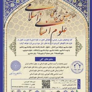 عکس - همایش بین المللی علوم انسانی اسلامی با محور , هنر , معماری و شهرسازی