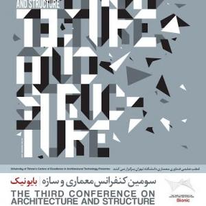 تصویر - تغییر تاریخ برگزاری سومین کنفرانس سازه و معماری با محوریت بایونیک - معماری
