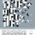 عکس - تغییر تاریخ برگزاری سومین کنفرانس سازه و معماری با محوریت بایونیک