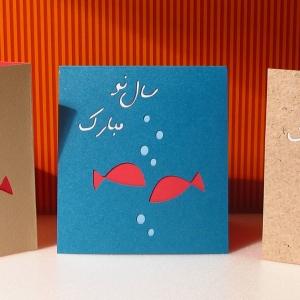 تصویر - مجموعه ای از زیباترین کارتهای تبریک نوروزی - معماری