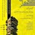 عکس - جايزه معمارى ايران ، پروژه هاي اجرایی از سال ١٣٩٠