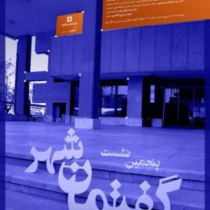 تصویر - نشست پنجم گفتمان شهر : پايش هويت معماري ، چالش بناهاي دولتي - معماری