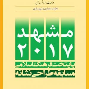 تصویر - برگزاری نمایشگاه لوگوی مشهد ۲۰۱۷ در دو کلانشهر ایران - معماری