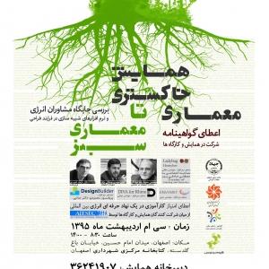 عکس - همایش معماری خاکستری تا معماری سبز , اصفهان