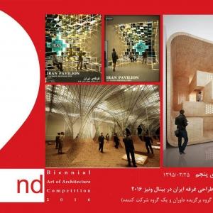 عکس - سه شنبه معماری پنجم : مروري بر مسابقه طراحي غرفه ايران در بينال ونيز٢٠١٦