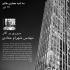 عکس - سه شنبه معماری هشتم : مروري بر آثار مهندس شهرام حدادي