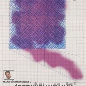 عکس - سه شنبه معماری دوازدهم : تأثير تغيير نقش معمار در معماري معاصر ايران