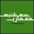 عکس - سه شنبه معماری چهاردهم : گفتگو با احسان شیخ الحرم دانشجوی دکتری دانشگاه کالروینای شمالی