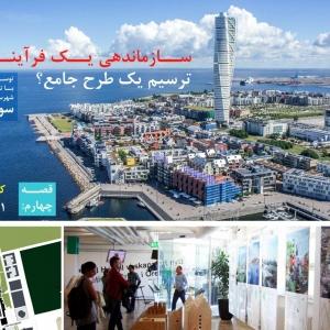 تصویر - قصه شهر چهارم : سازماندهی یک فرایند یا ترسیم یک طرح جامع - معماری