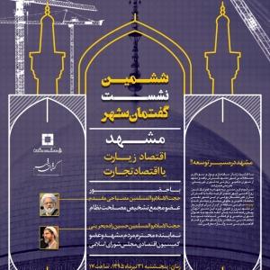 عکس - نشست ششم گفتمان شهر : مشهد , اقتصاد زیارت یا اقتصاد تجارت