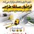 عکس - فراخوان طراحی تقاطع غیر همسطح و ورودی گلشهر زنجان