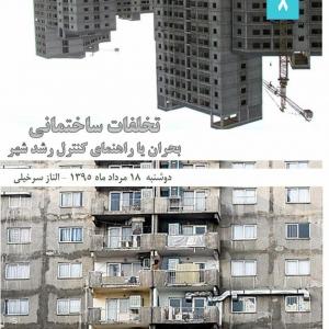 عکس - قصه شهر هشتم : تخلفات ساختمانی , بحران یا راهنمای کنترل رشد شهر