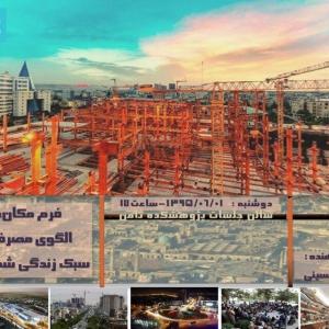 عکس - قصه شهر دهم : فرم مکان ، الگوی مصرف ، سبک زندگی شهری