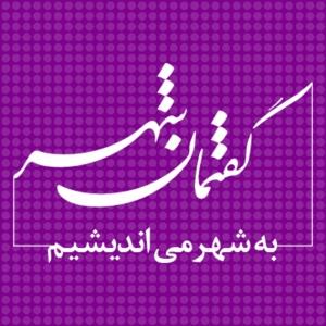 تصویر - نشست دوم گفتمان شهر : مولفه ها و شاخص های شهر زیارتی - معماری